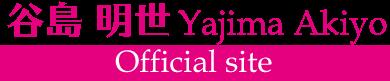 谷島明世 公式ホームページ